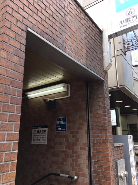 つけ麺TOKITAに行くための半蔵門駅出口の写真