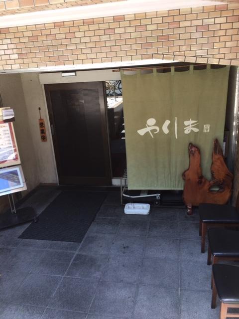 やくしまの入口の写真