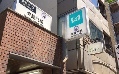 半蔵門駅 日乃屋の目の前の写真