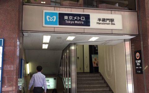 天重に行く半蔵門駅出口の写真
