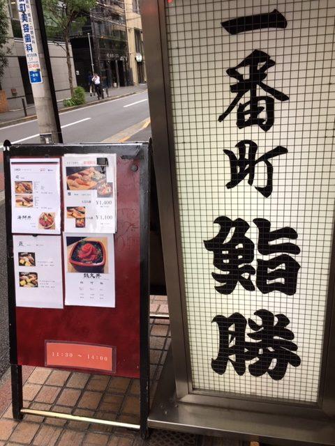 半蔵門の一番町鮨勝の看板