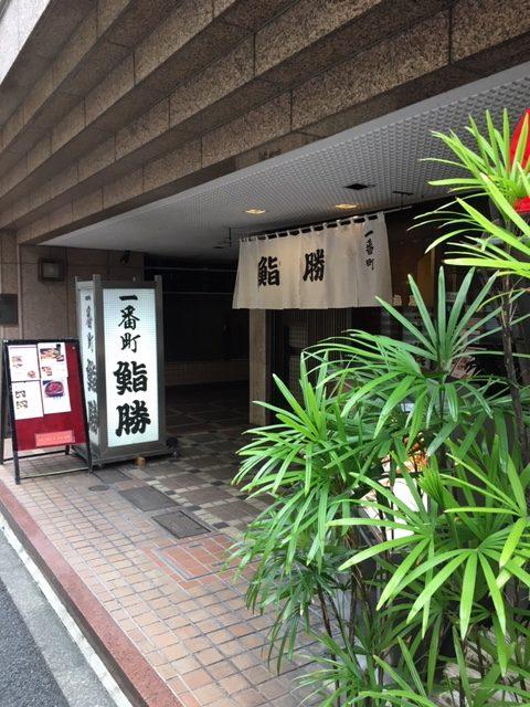 半蔵門の一番町鮨勝の入口